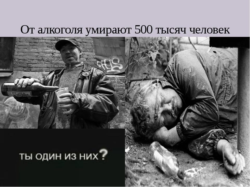 От алкоголя умирают 500 тысяч человек