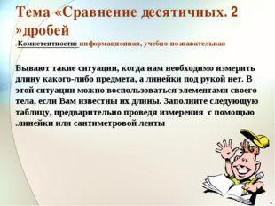 * 2. Тема «Сравнение десятичных дробей» Компетентности: информационная, учебн