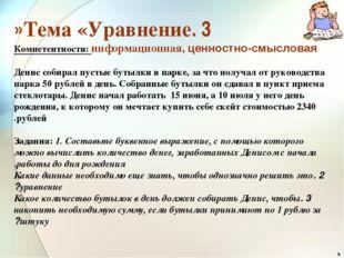 * 3. Тема «Уравнение» Компетентности: информационная, ценностно-смысловая Ден