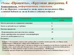 * 4. Темы «Проценты», «Круговая диаграмма» Компетентности: информационная, со