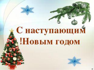 * С наступающим Новым годом!