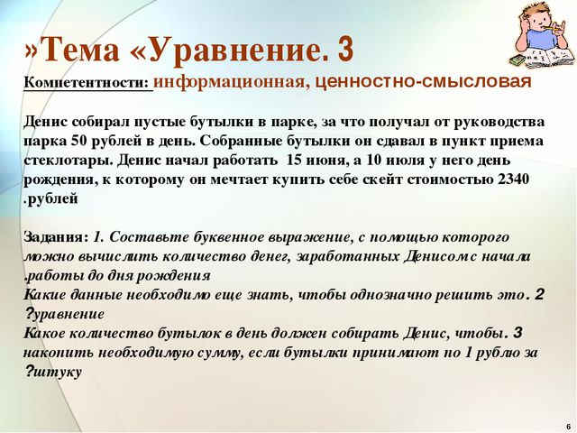 * 3. Тема «Уравнение» Компетентности: информационная, ценностно-смысловая Ден...
