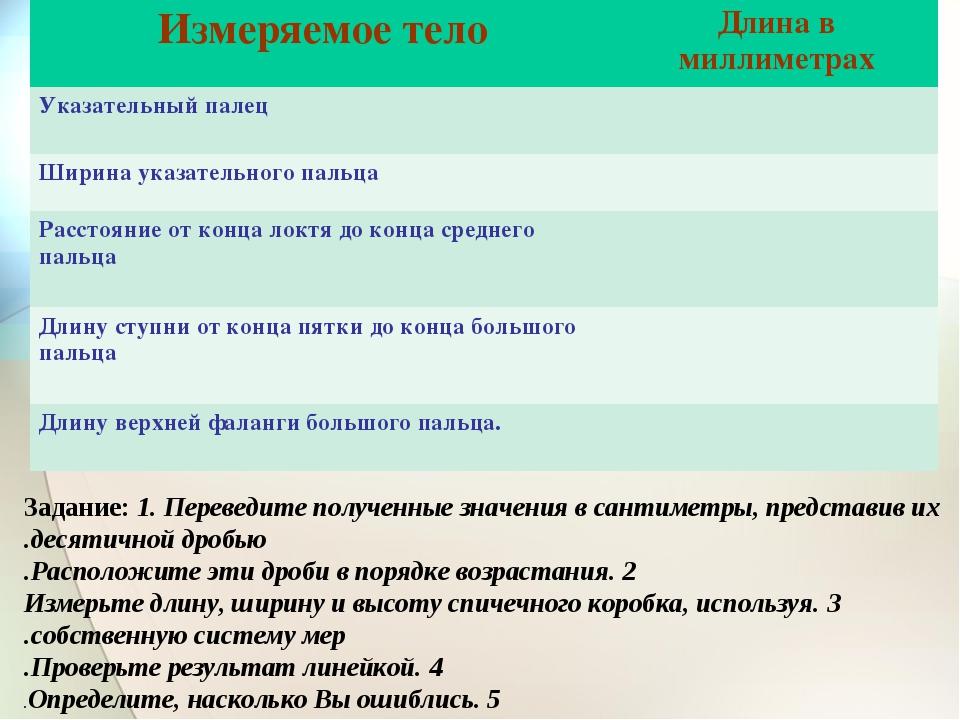 Задание: 1. Переведите полученные значения в сантиметры, представив их десяти...