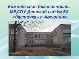 Комплексная безопасность МБДОУ Детский сад № 54 «Ласточка» п.Авсюнино