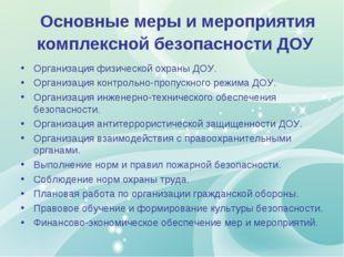 Основные меры и мероприятия комплексной безопасности ДОУ Организация физическ