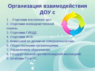 Организация взаимодействия ДОУ с Отделами внутренних дел. 2. Отделами вневедо