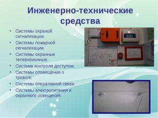 Инженерно-технические средства Системы охраной сигнализации. Системы пожарной