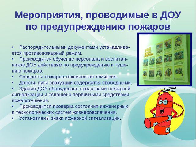 Мероприятия, проводимые в ДОУ по предупреждению пожаров Распорядительными док...