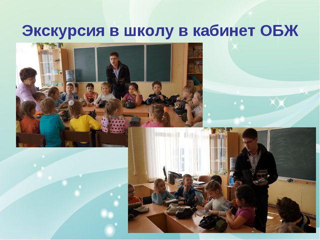 Экскурсия в школу в кабинет ОБЖ