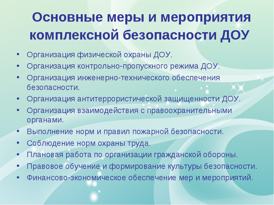 Основные меры и мероприятия комплексной безопасности ДОУ Организация физическ...