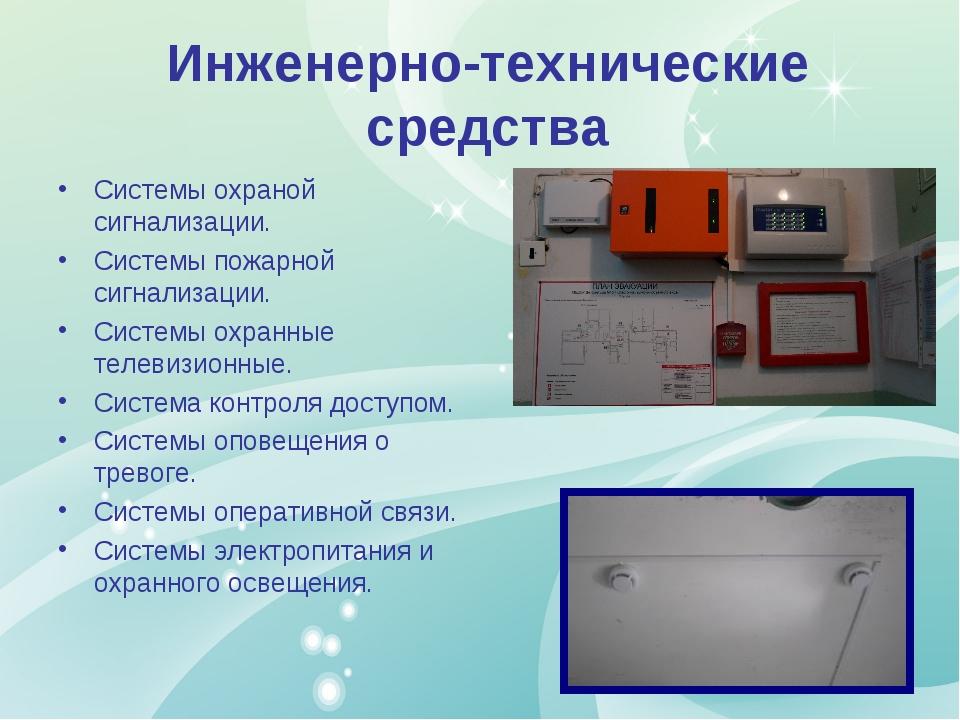 Инженерно-технические средства Системы охраной сигнализации. Системы пожарной...