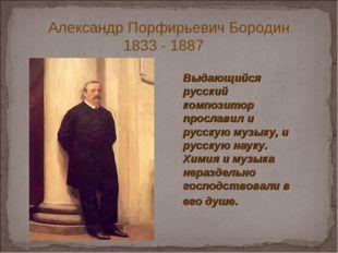 Выдающийся русский композитор прославил и русскую музыку, и русскую науку. Хи