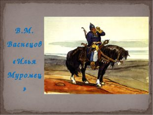 В.М. Васнецов «Илья Муромец»