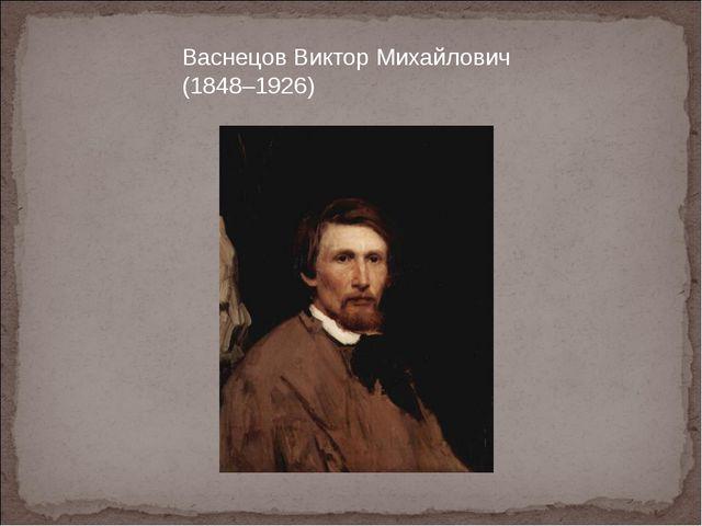 Васнецов Виктор Михайлович (1848–1926)