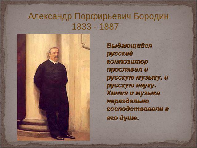 Выдающийся русский композитор прославил и русскую музыку, и русскую науку. Хи...