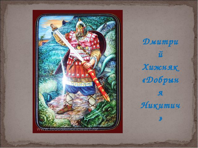 Дмитрий Хижняк «Добрыня Никитич»