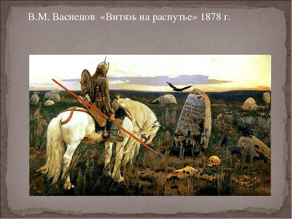 В.М. Васнецов «Витязь на распутье» 1878 г.