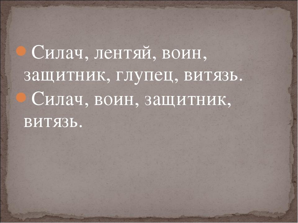 Силач, лентяй, воин, защитник, глупец, витязь. Силач, воин, защитник, витязь.