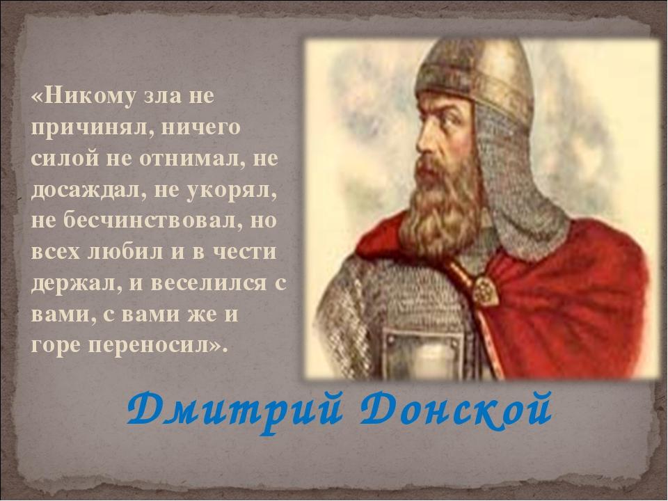 «Никому зла не причинял, ничего силой не отнимал, не досаждал, не укорял, не...