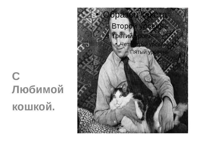 С Любимой кошкой.