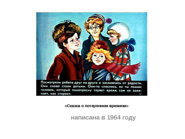 «Сказка о потерянном времени» написана в 1964 году