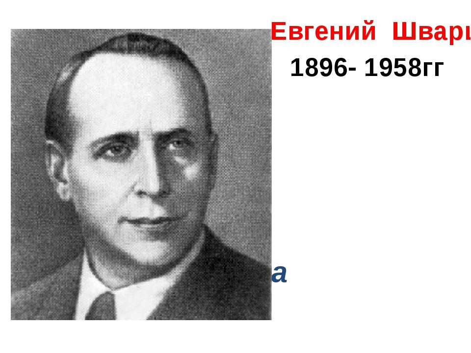 Биогра Евгений Шварц 1896- 1958гг