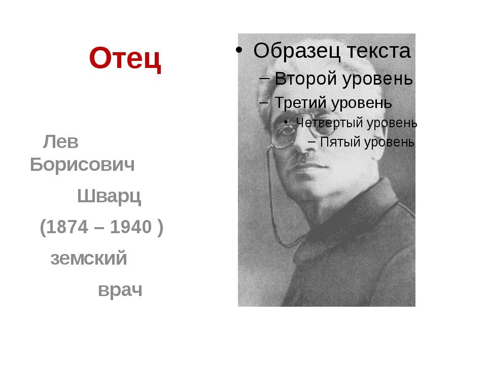 Отец Лев Борисович Шварц (1874 – 1940 ) земский врач