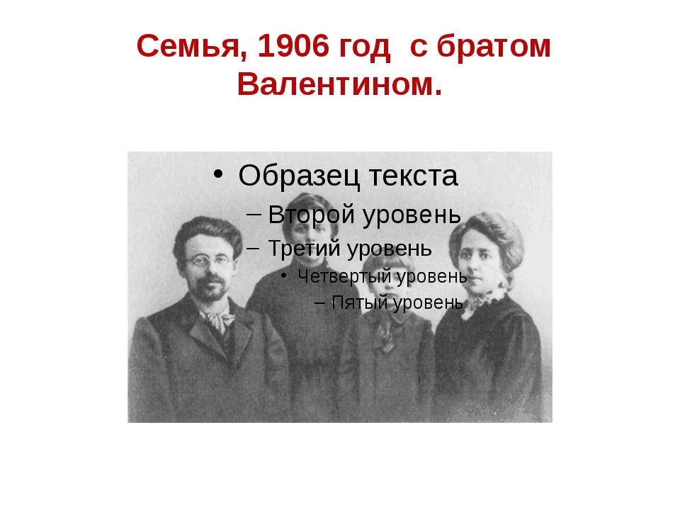Семья, 1906 год с братом Валентином.