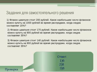 Задания для самостоятельного решения Проверка Ответ: 1)6 2)8 3)8 1) Флакон ша