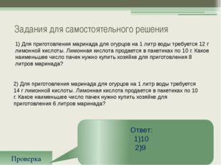 Задания для самостоятельного решения Проверка Ответ: 1)10 2)9 2) Для приготов
