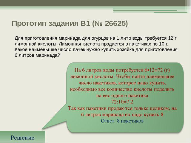 Прототип задания B1 (№ 26625) Для приготовления маринада дляогурцов на 1 лит...