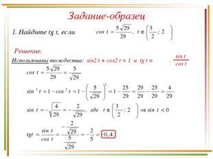 Задание-образец Решение. 1. Найдите tg t, если Использованы тождества: sin2 t