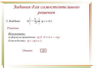 Задания для самостоятельного решения Решение. Использованы: а) формула привед
