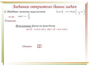 Задания открытого банка задач Решение. Использованы формулы приведения: cos (