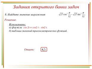 Задания открытого банка задач Решение. Использованы: а) формула cos 2t = cos2