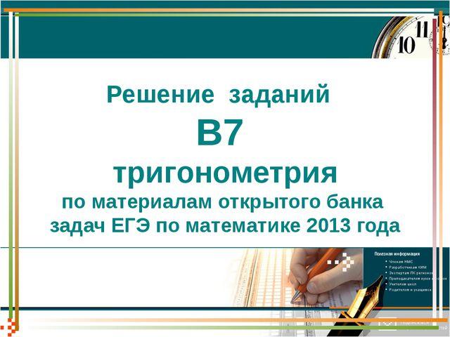 Решение заданий В7 тригонометрия по материалам открытого банка задач ЕГЭ по м...