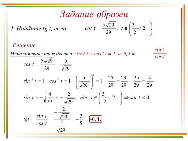 Задание-образец Решение. 1. Найдите tg t, если Использованы тождества: sin2 t...