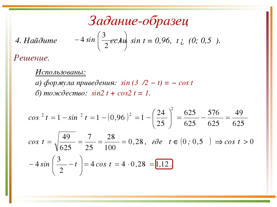 Задание-образец Решение. Использованы: а) формула приведения: sin (3π/2 − t)...