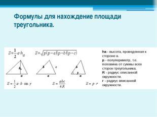 Формулы для нахождение площади треугольника. ha - высота, проведенная к сторо