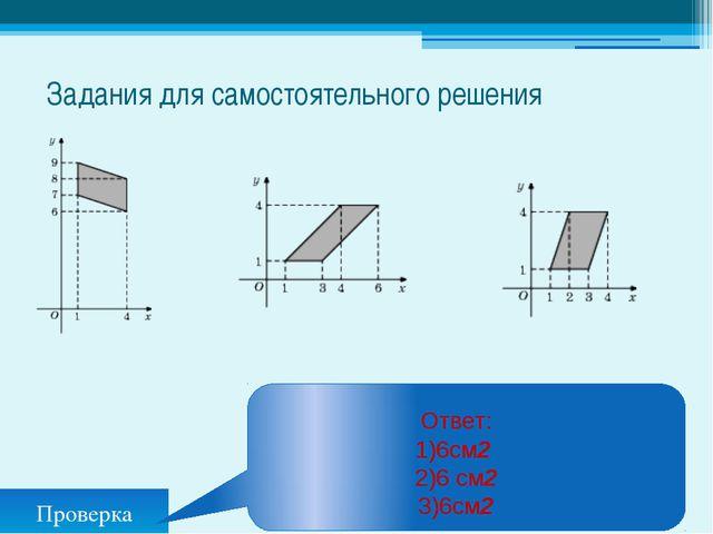 Задания для самостоятельного решения Проверка Ответ: 1)6см2 2)6 см2 3)6см2