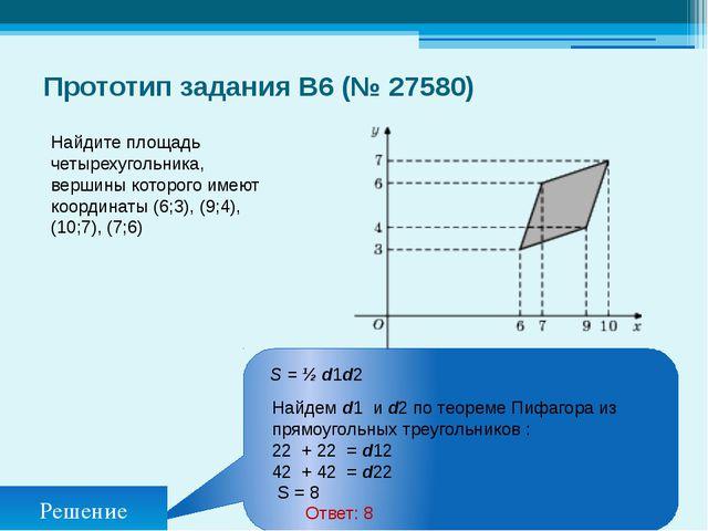 Прототип задания B6 (№ 27580) Найдите площадь четырехугольника, вершины котор...