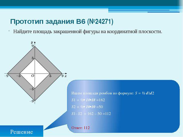 Найдите площадь закрашенной фигуры на координатной плоскости. Прототип задани...