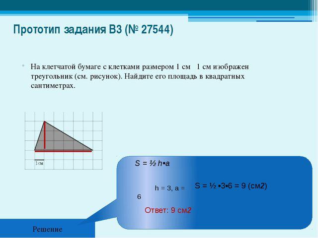 Прототип задания B3 (№ 27544) На клетчатой бумаге с клетками размером 1 см 1...