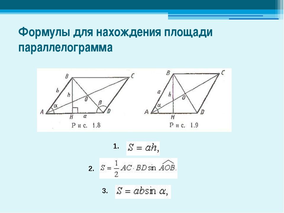 Формулы для нахождения площади параллелограмма 1. 2. 3.