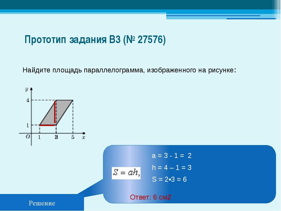 Прототип задания B3 (№ 27576) Найдите площадь параллелограмма, изображенного...