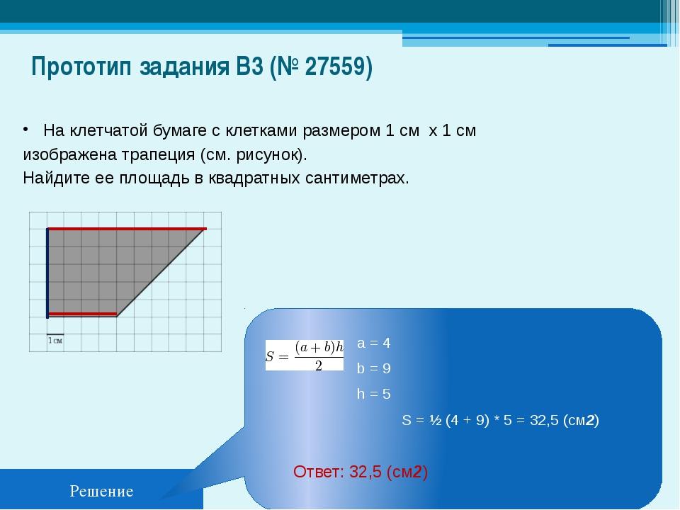 Прототип задания B3 (№ 27559) Решение На клетчатой бумаге с клетками размером...