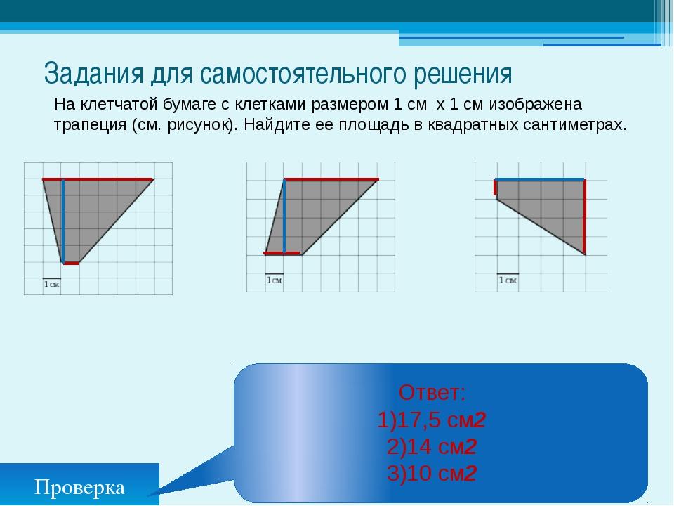 Задания для самостоятельного решения Проверка Ответ: 1)17,5 см2 2)14 см2 3)10...