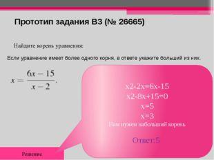 Прототип задания B3 (№ 26665) Найдите корень уравнения:  Решен