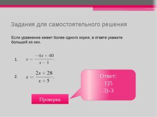 Задания для самостоятельного решения Если уравнение имеет более одного корня,