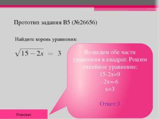 Прототип задания B5 (№26656) Найдите корень уравнения: Возведем обе части ура
